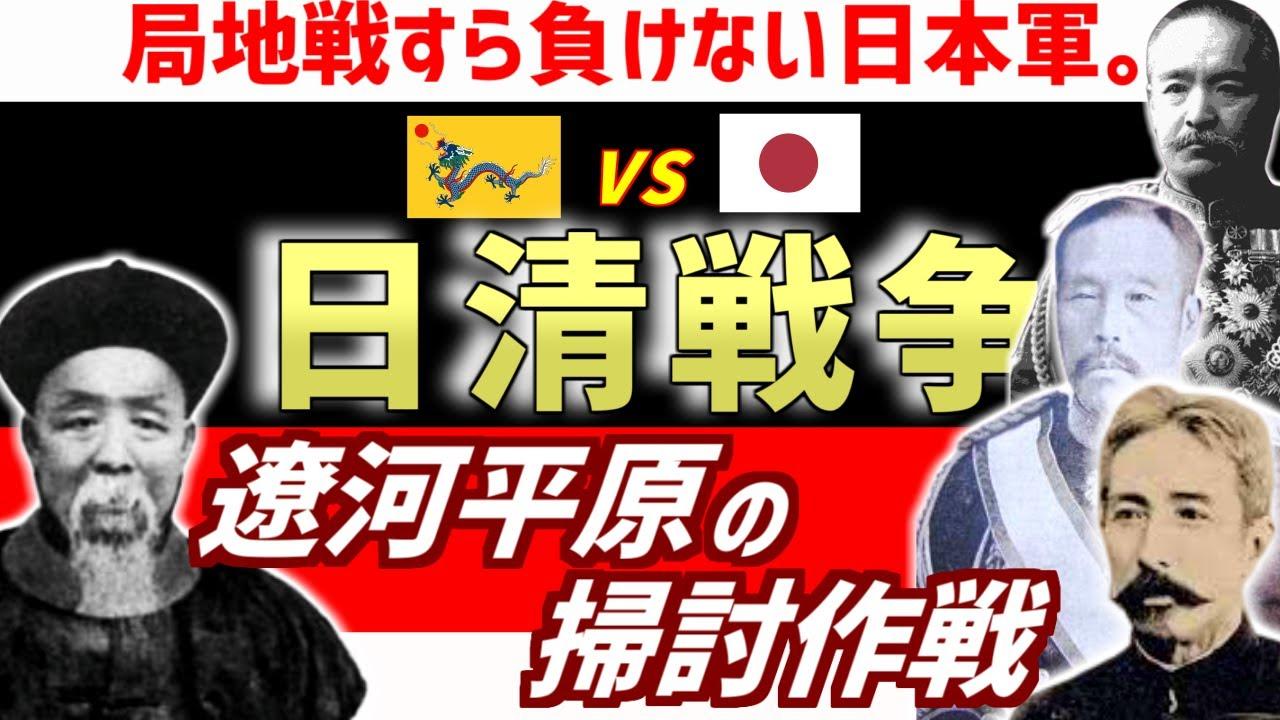 【日清戦争】遼河平原の掃討作戦 局地戦すら負けない日本軍。