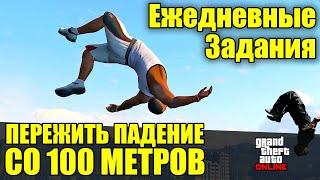 GTA Online. Ежедневные задания - Пережить падение с 100м.