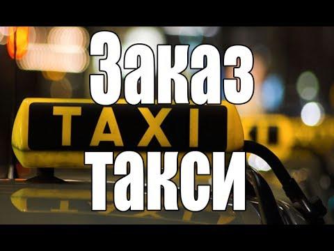 Пранк - Заказ такси