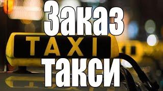 видео заказ такси