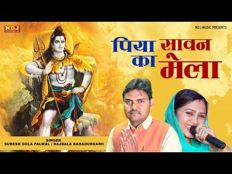 Latest Kawad Bhajan Song 2016 / पिया सावन का मेला  /  Hit Haryanvi Shiv Bhajan / NDj Music