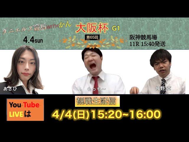 ダニエルズ競馬 4/4(日)大阪杯G1_観戦生配信