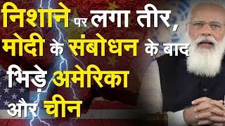 निशाने पर लगा तीर, PM Modi के संबोधन के बाद भिड़े America और China | UNSC Meeting