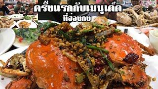 ยายแหลมเกิดมาพึ่งเคยเจอกับเมนูเด็ดที่ฮ่องกงมาดูวิธีการกินเมนูแปลกใหม่ยายแหลมที่ฮ่องกง