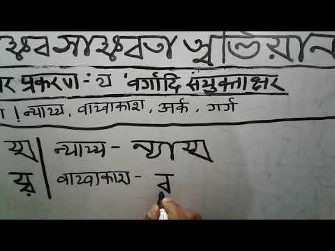 मिथिलाक्षर साक्षरता अभियानक उच्च वर्गक  य वर्गादि संयुक्ताक्षरक य र अक्षरक संयुक्ताक्षरक अभ्यास (1)