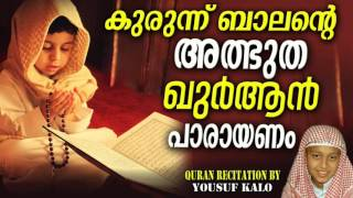 കുരുന്ന്  ബാലൻറെ അത്ഭുത ഖുർആൻ പാരായണം | Quran Parayanam | Beautiful Quran Recitation By Child