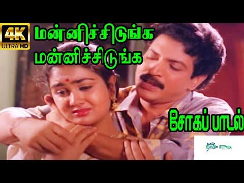 Mannichudunga Mannichudunga ||மன்னிச்சுடுங்க || S. P. B, K. S. Chithra || Love Sad H D Song