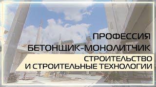 Видео 360 | Профессия бетонщик-монолитчик. Строительство и строительные технологии