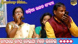 Odia Bhajan Meghare Megha Neijare Mate Udei   odia bhajan song
