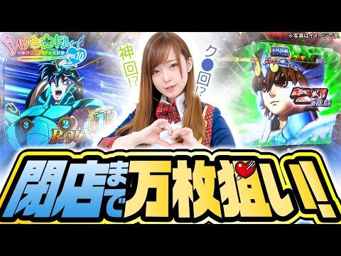 ゆき☆ドル vol.10