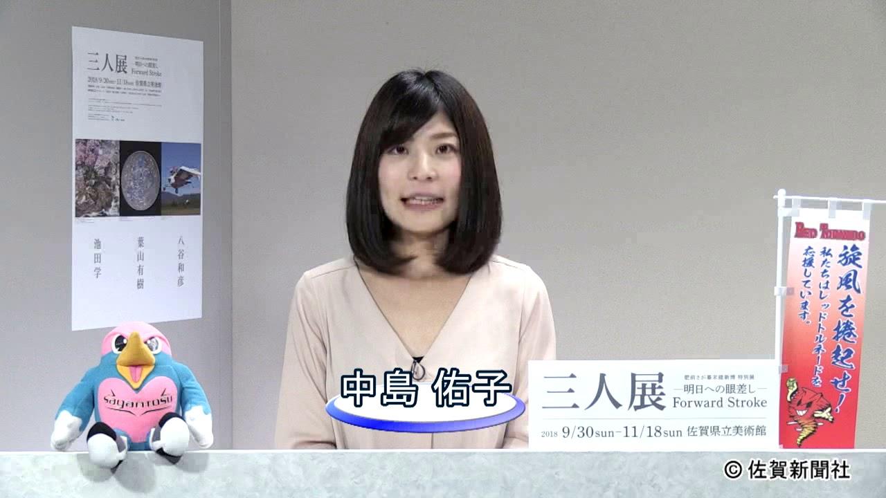 佐賀新聞ニュースS 2018年10月5...
