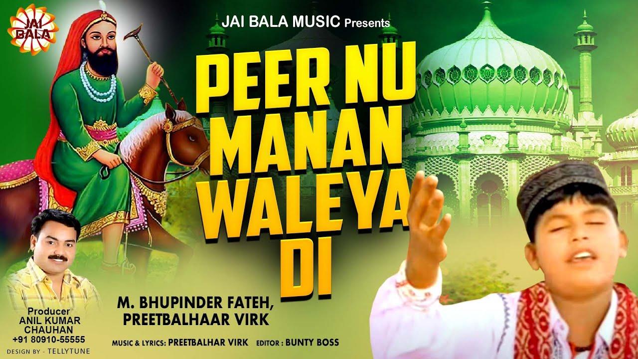 Peer Nu Manan Waleya Di - M  Bhupinder Fateh - Lakh Data Peer Nigahe Wala -  Lala Wala Peer