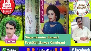 Samina Kanwal Vol 2735 Khabar Je Pawe Ha Je Poet Anwar Qambrani by Aijaz Ali Gadani