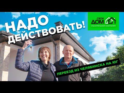Переехали к морю. Из Челябинска в свой дом на юге.