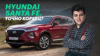 За что ТАКИЕ деньги? Hyundai Santa Fe 2019 (Тест-драйв и обзор)