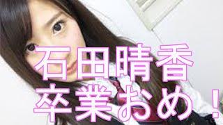 AKB石田晴香が卒業を発表「声優という夢に向かって」 引用元:Yahoo!ニ...