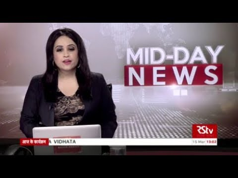 English News Bulletin – Mar 15, 2019 (1 pm)