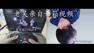 【劲爆】老吴为我们开箱测试 ipega 2 蓝牙游戏手柄!!!