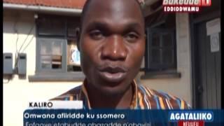 Omwana afiiridde ku ssomero thumbnail