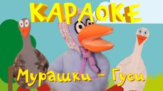 Караоке для детей - Песни для детей - Мурашки - Гуси  - обучающая, развивающая песенка