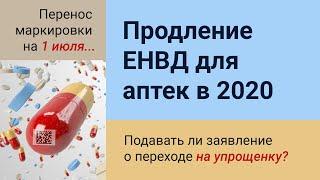 продление ЕНВД для аптек в 2020 году