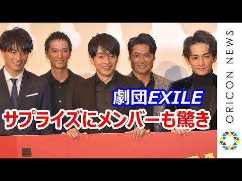 劇団EXILE・青柳翔&町田啓太&鈴木伸之、HIROからの思いもよらぬサプライズ発表に「知らなかった」 映画『jam』初日舞台あいさつ