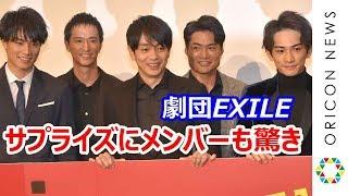 チャンネル登録:https://goo.gl/U4Waal 劇団EXILEの青柳翔、町田啓太、...