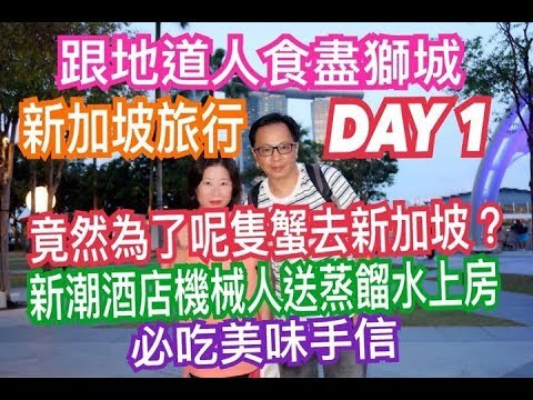兩公婆食在新加坡 ~ Day 1 跟地道人食盡獅城…竟然為了呢隻蟹去新加坡?新潮酒店機械人送蒸餾水上房