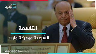 برلمانيون يحملون قيادة الشرعية مسؤولية خذلان مأرب | التاسعة