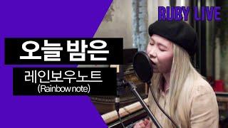 [Live Clip] 오늘 밤은(Tonight) - 레인보우노트(Rainbow note)