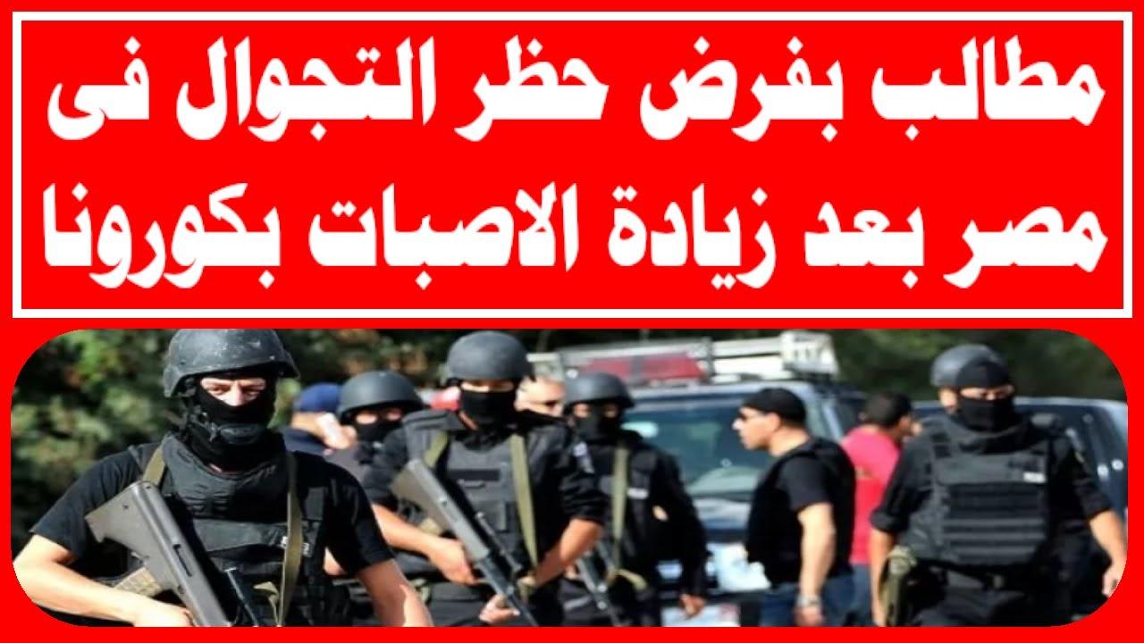 عاجل مطالب بفرض حظر تجوال بسبب اعداد الاصابات فى هذه الاماكن