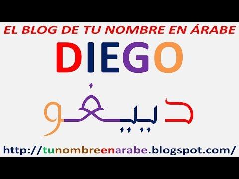 Tu Nombre En árabe Diego En Arabe Para Tatuajes