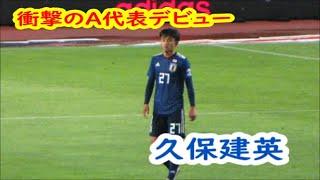 衝撃のA代表戦デビューの久保建英選手タッチ集  サッカー日本代表xエルサルバトル