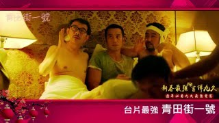 2016新春鉅獻第1發:電影新春最強 吉祥九久