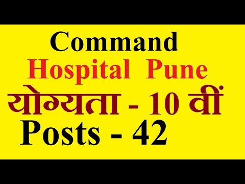 10th Pass New Vacancy | Command Hospital Pune Recruitment | 42 Ward Sahayika  & other Posts |