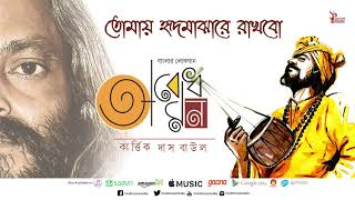 TOMAY HRID MAJHARE RAKHBO || OBODH MON || KARTIK DAS BAUL || ROOH MUSIC INDIA