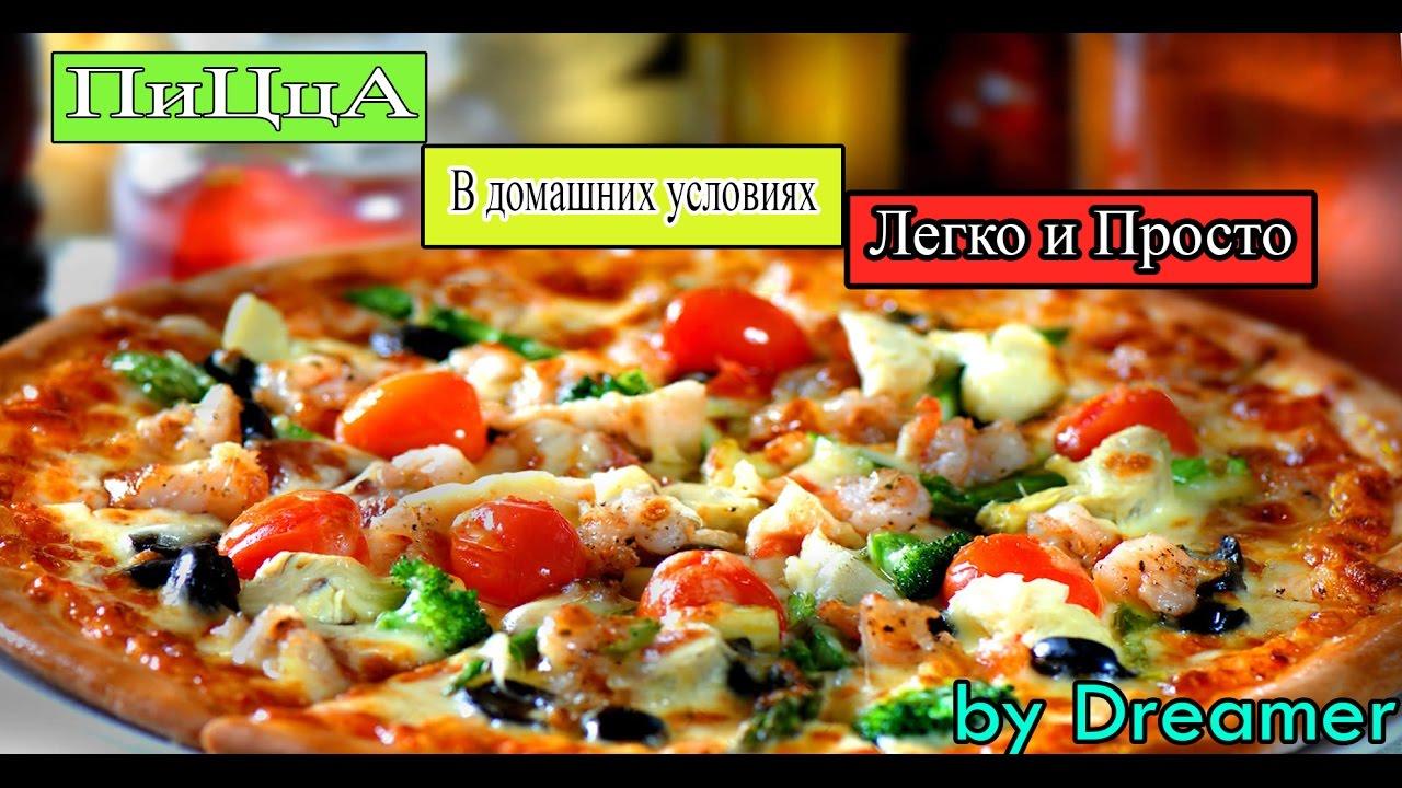 Пицца легко и просто