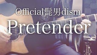 Cover images 【コード付】Pretender / Official髭男dism【フル歌詞】