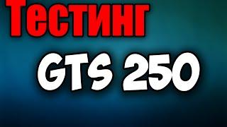 видео Видеокарта GeForce GTS 250