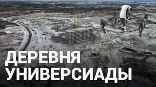 Как строят деревню Универсиады-2023 в Екатеринбурге | E1.RU