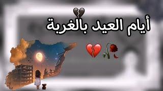 أيام العيد بالغربة? أجمل ذكريات العيد?| كل عام وأنتم بخير.. سوريا/Syria.  عيد الفطر