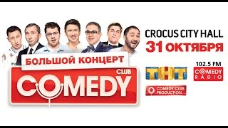 Comedy Club / Crocus City Hall / 31 октября 2015 г.