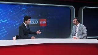 MEHWAR: Concerns Over Increase of Insecurity Discussed/محور: نگرانی از افزایش ناامنی ها درکشور