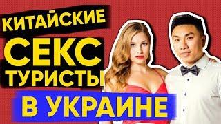 Китайский Секс Туризм в Украине