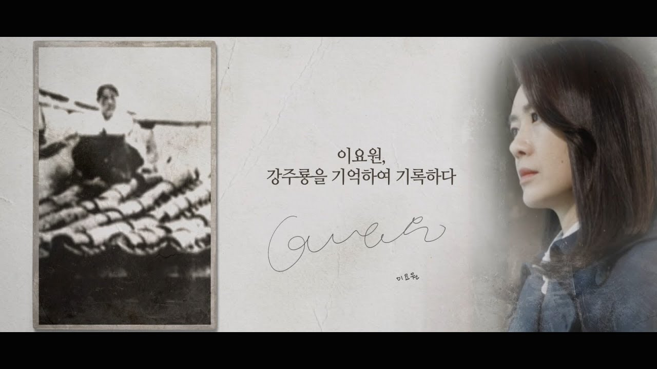 Lee Yo Won Int'l Fansite