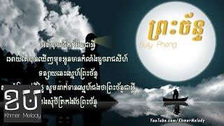 ព្រះច័ន្ទ Preah chan - The Moon Suly Pheng Khmer original song 2016