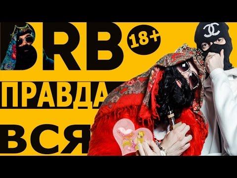 Big Russian Boss ВСЯ ПРАВДА - Популярные видеоролики!