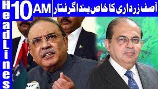Anwar Majeed Close Aide of Asif Zardari, Arrested   Headlines 10 AM   15 August 2018   Dunya News