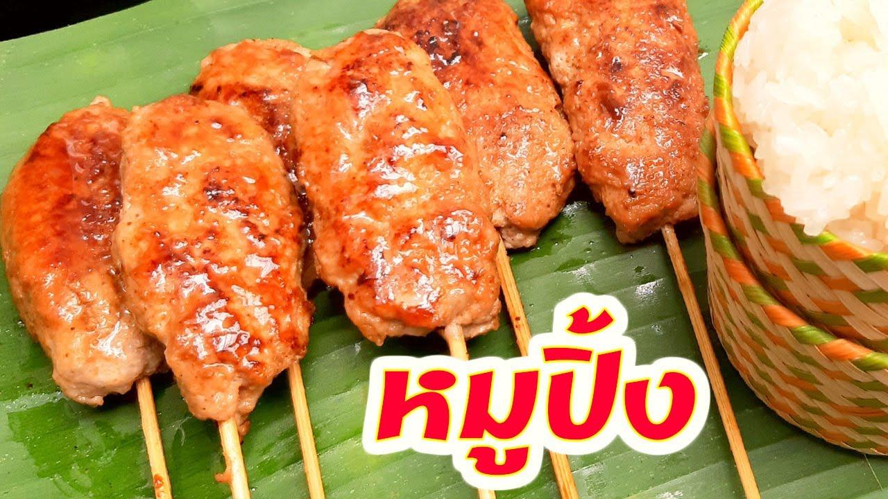หมูปิ้งนมสด สูตรหมูปิ้งนุ่มอร่อย Grilled Pork Skewers ข้าวเหนียวหมูปิ้ง ทำง่ายขายดี Thai Street Food