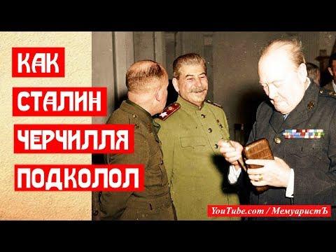 Как Сталин Черчилля подколол